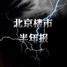 北京半年报