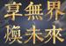 2018金凤凰全球華人地产峰会