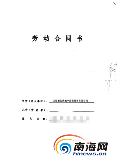 三亚德佑公司不交社保还拖欠佣金? 回应:开发