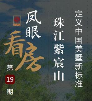 珠江紫宸山