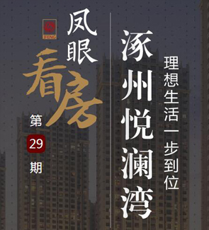 涿州悦澜湾