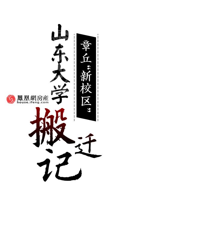 """山东大学章丘""""新校区""""搬迁记"""