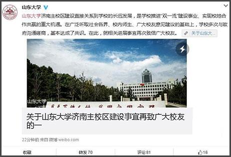 山东大学微博回应截图