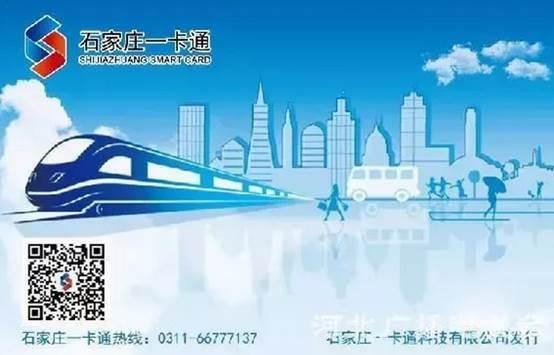"""【速看】固安人注意了,""""京津冀互通卡""""6月4日正式发售"""
