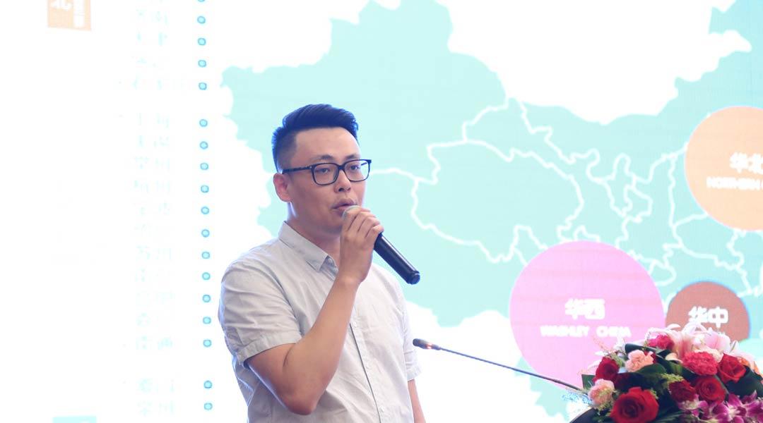 龙湖集团重庆公司 王磊 战略分享