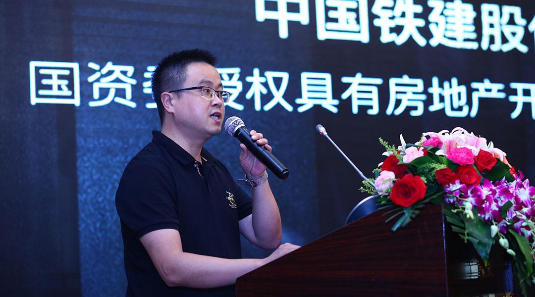中国铁建地产重庆公司 曾涛 战略分享