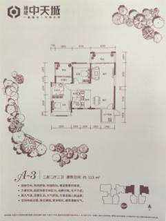 15#A-3户型