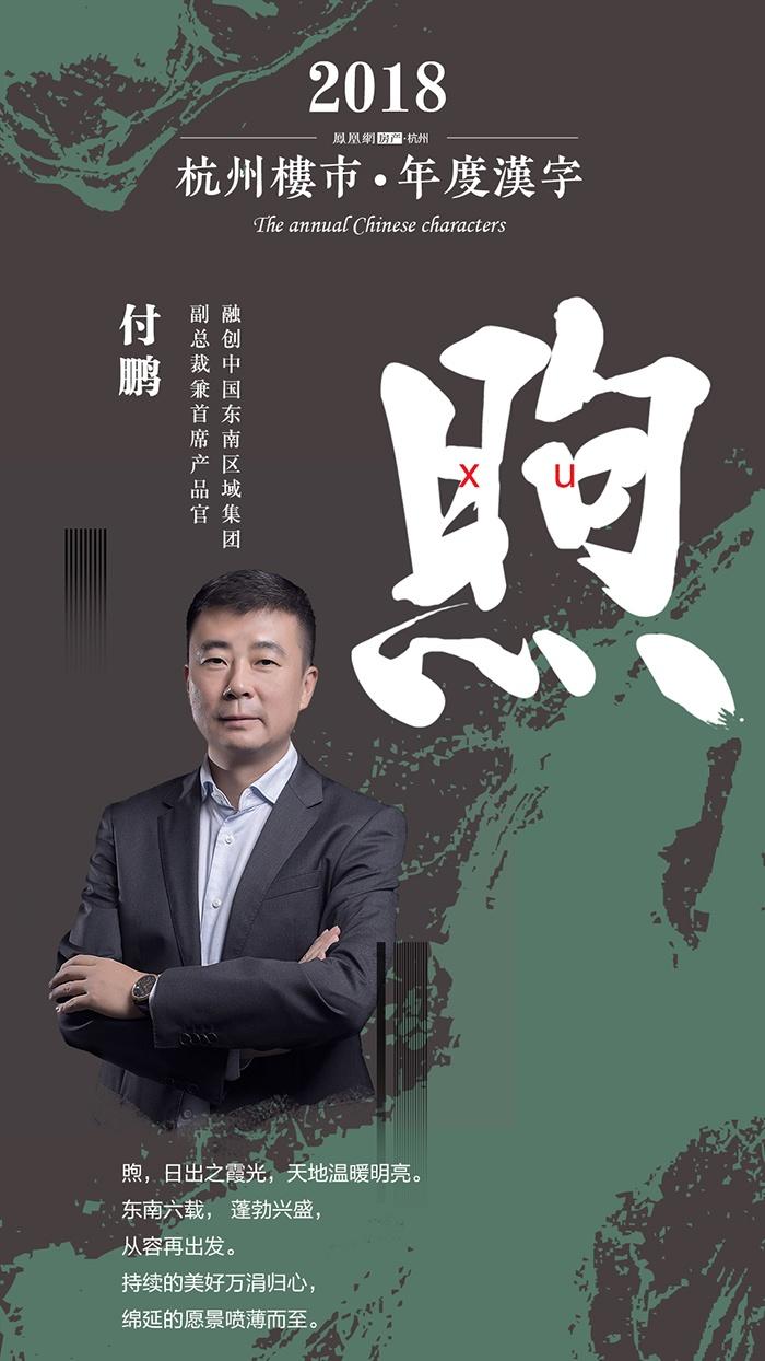 """2018杭州楼市年度汉字——付鹏:""""煦"""""""