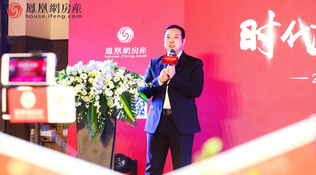 凤凰网房产常务副总裁 宋泽源 发言