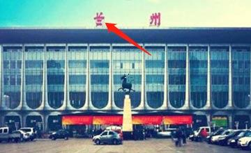 """我国唯一有错字的火车站 享受""""委屈奖"""""""