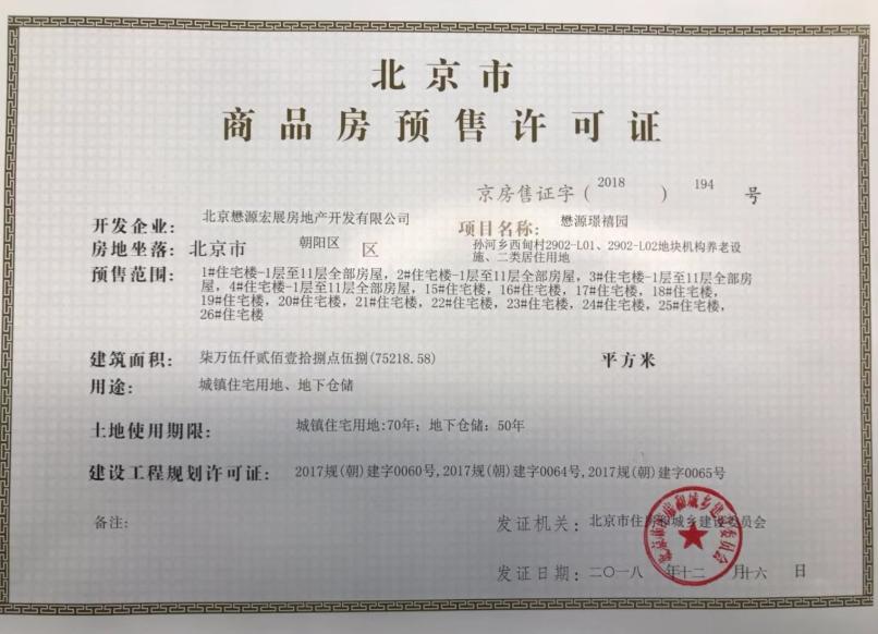懋源·璟玺项目证照5