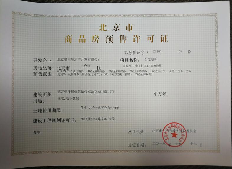 北京金茂府项目证照5