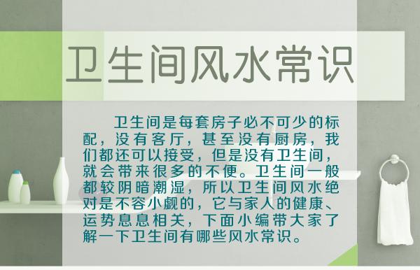 七间招财鱼_风水奇谈卫生间风水常识_房产频道_凤凰网
