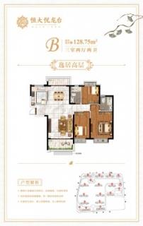 B户型-三室两厅两卫