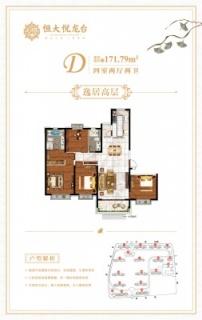 D户型-四室两厅两卫