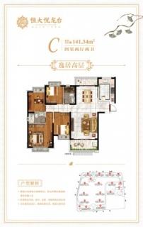 C户型-四室两厅两卫