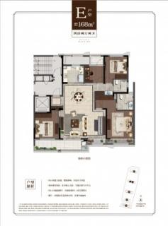 E户型建筑面积168平方米,四房两厅两卫