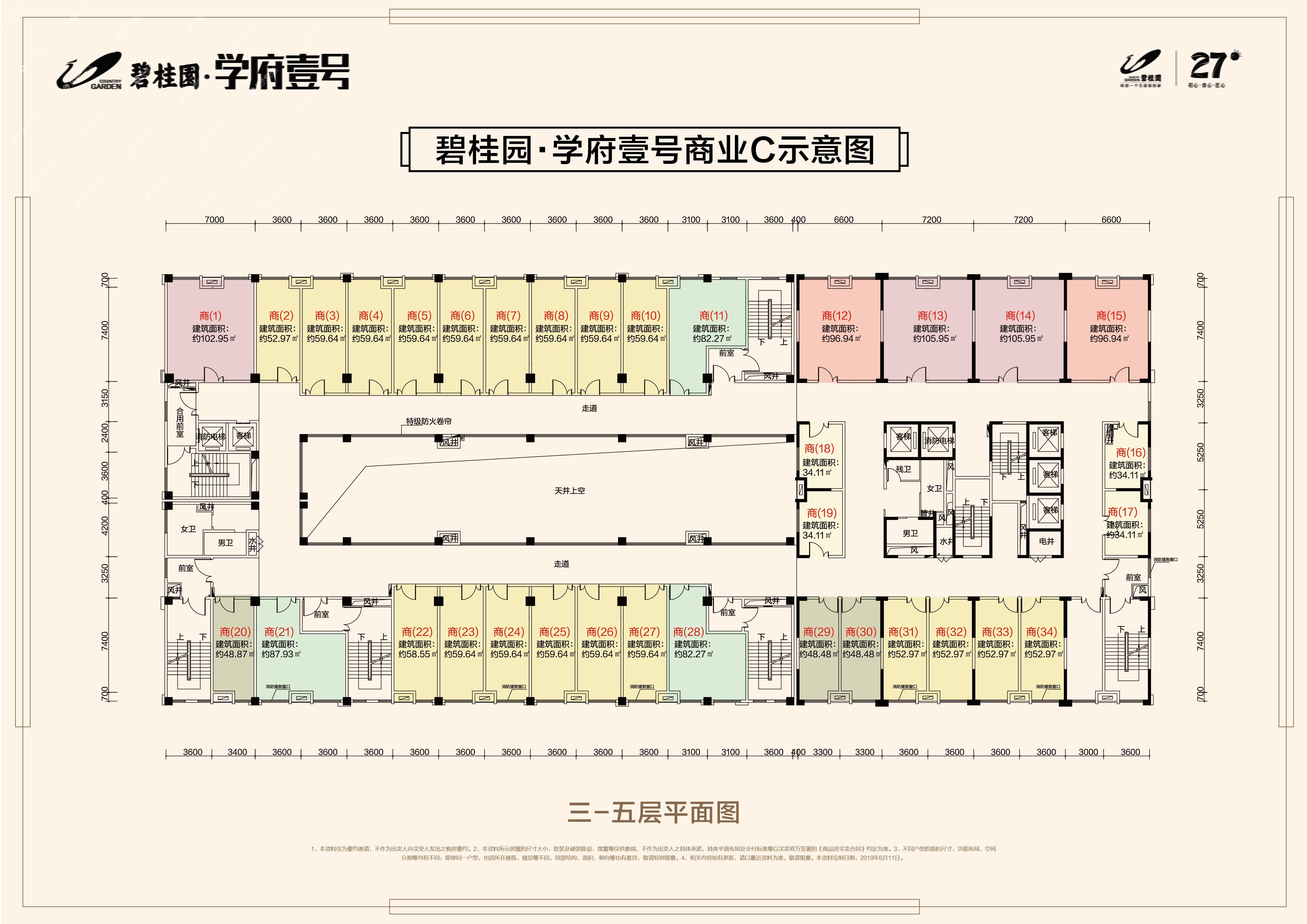 商业C栋2-5层