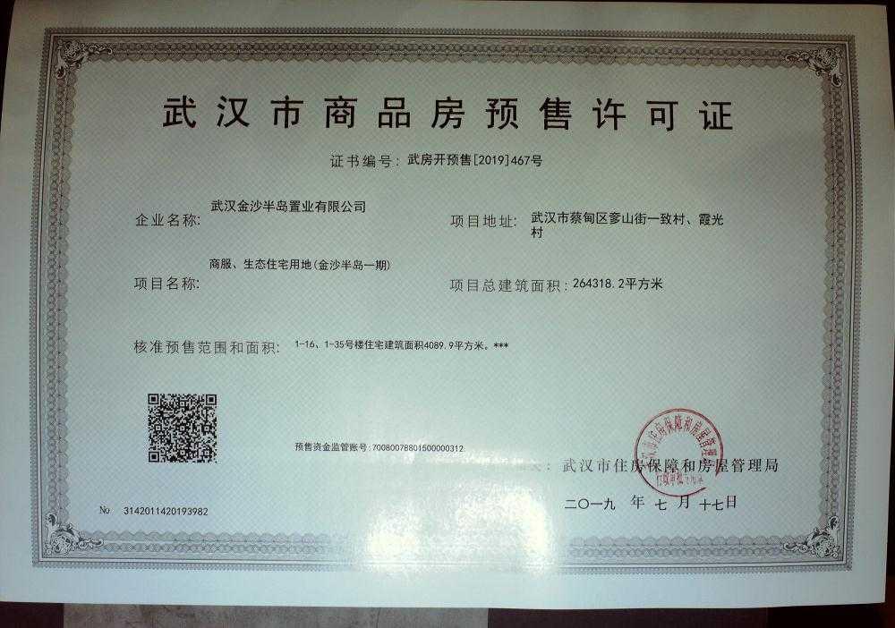 武汉院子项目证照4