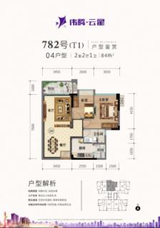 782号(T1)04户型