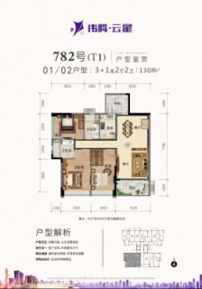 782号(T1)01/02户型