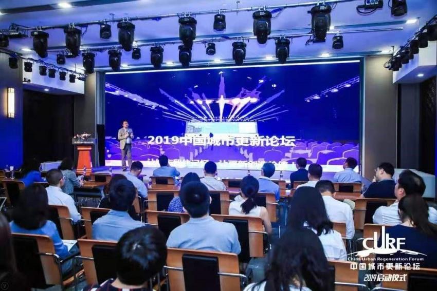 新北京城市论坛 2019城市更新论坛: 让城市留住记忆 让更新创造价值