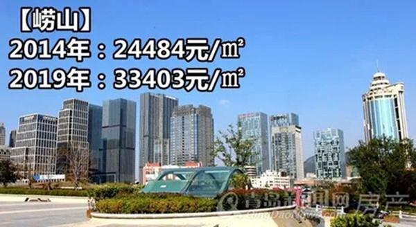 贵和嘉悦府_青岛各区市新房价格大起底:市南房价五年涨了两万多