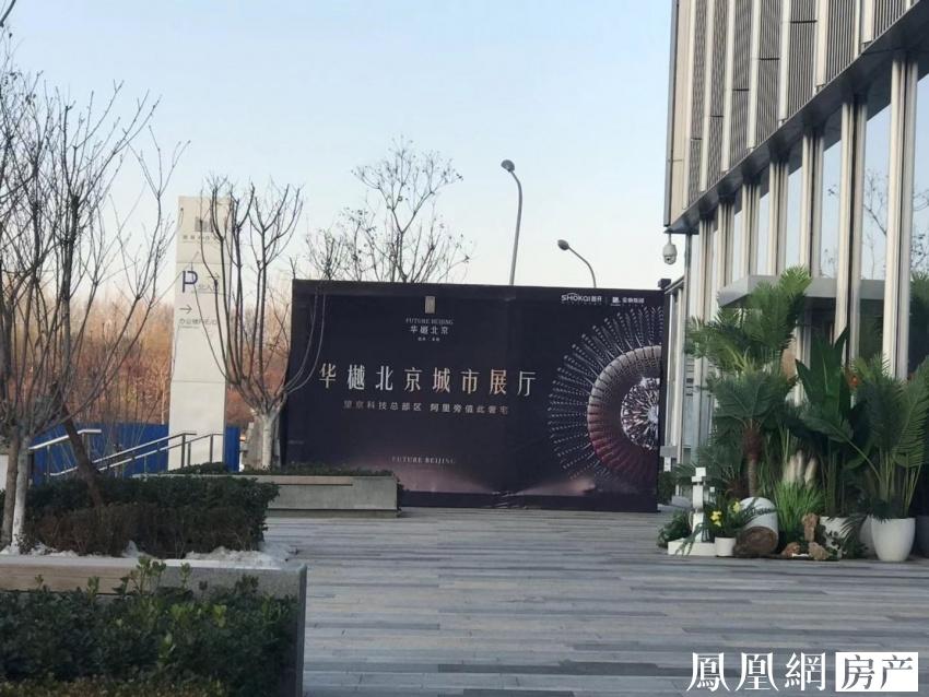 朝阳群众 实地测评|望京热门限竞房华樾北京即将开盘 朝阳群众到底要不要买它?