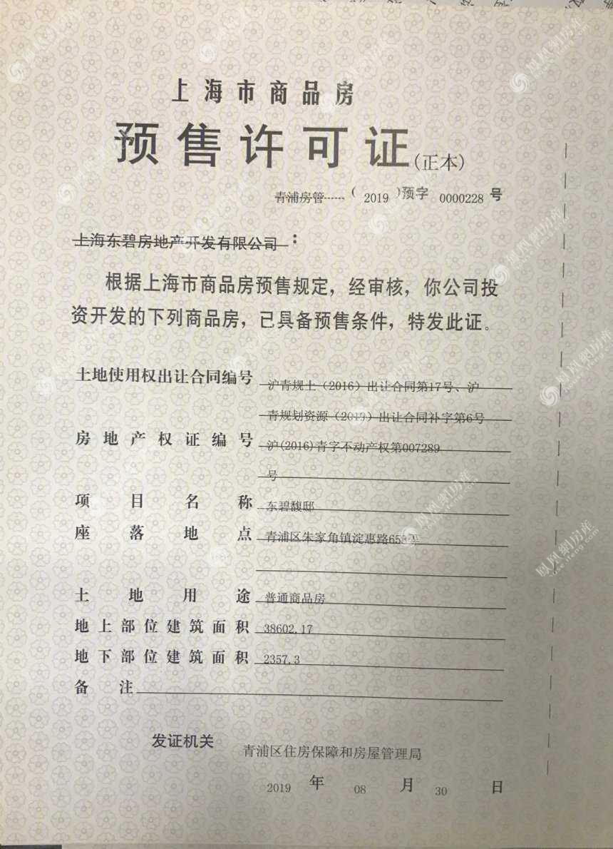 东原碧桂园项目证照6