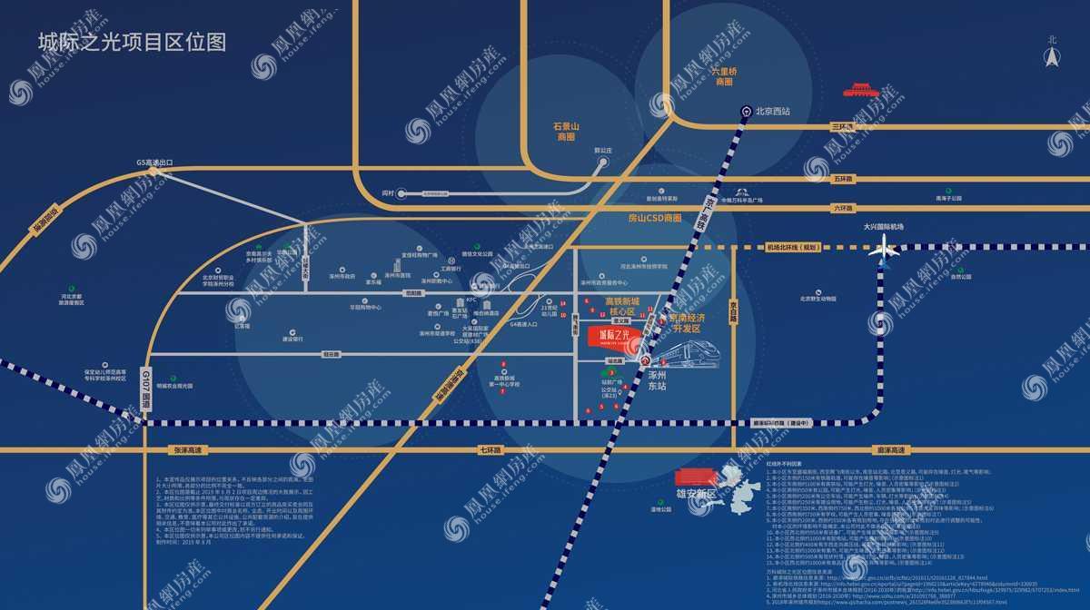 城际之光规划图2