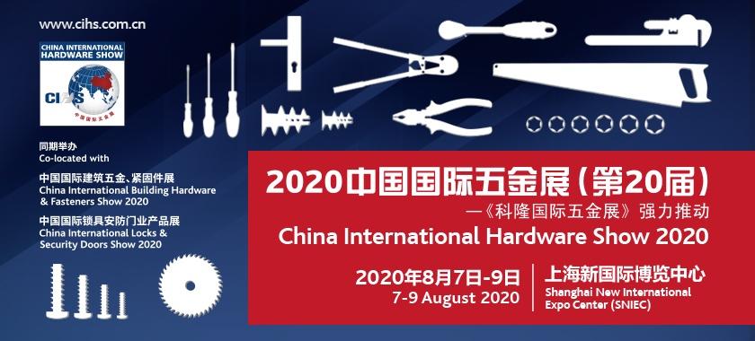 强力打造五金出海平台 推动行业高质量发展 第20届中国国际五金展(CIHS)扬帆起航