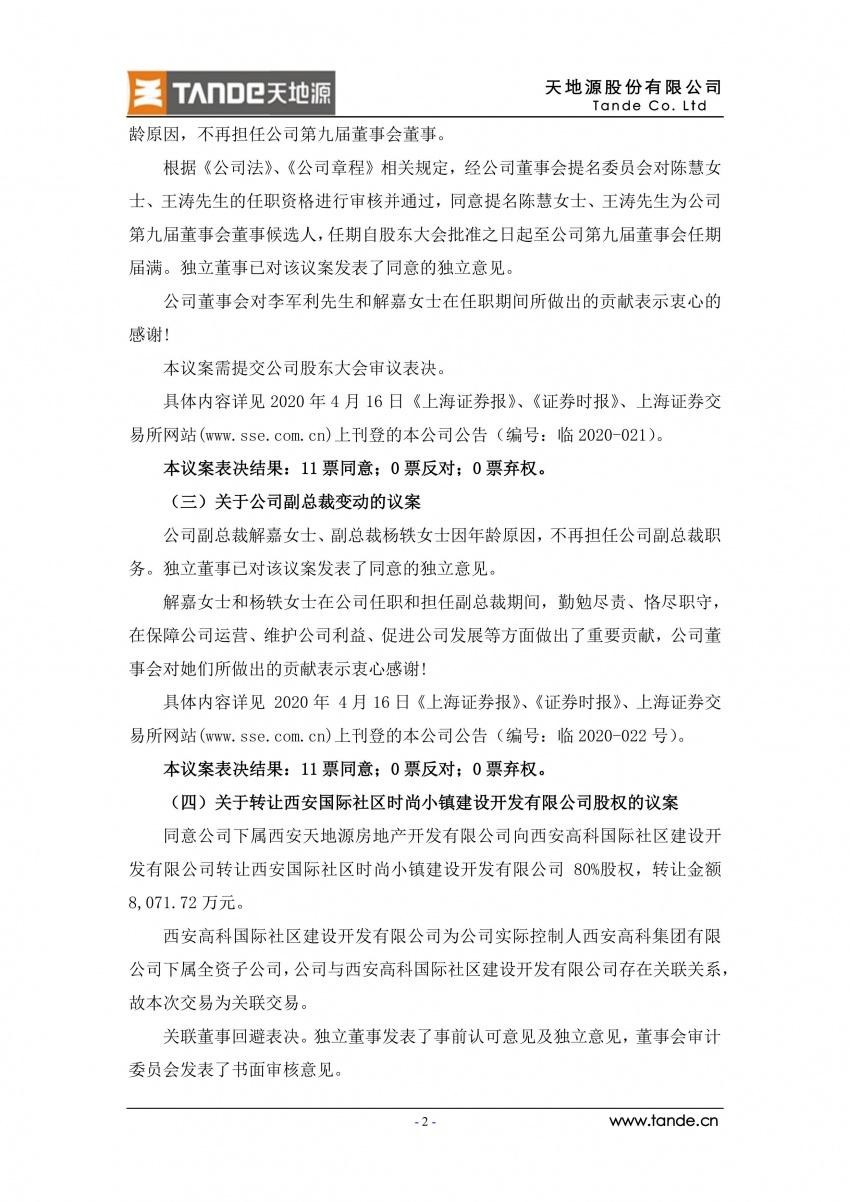 王涛是一名高级会计师,拥有研究生学位